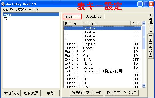 JyoToKey1.png