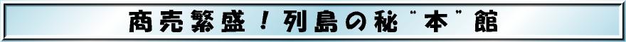 """商売繁盛!列島の秘""""本""""館"""