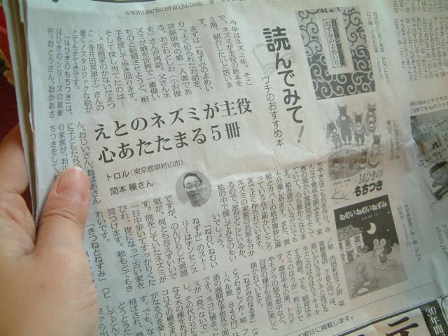 1月23日 朝日新聞朝刊