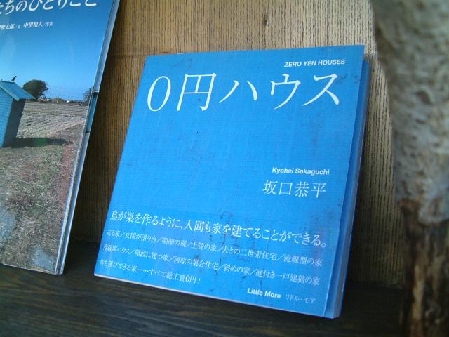 0円ハウス