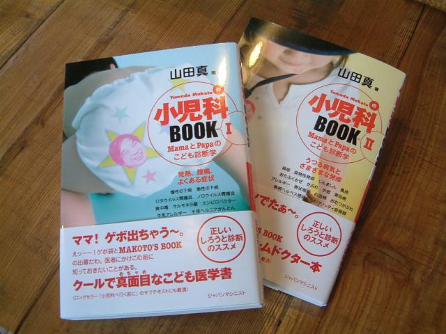 小児科BOOK Ⅰ・Ⅱ