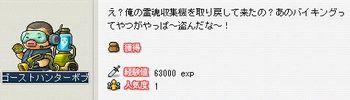 ゴースト捕獲マシン (2)