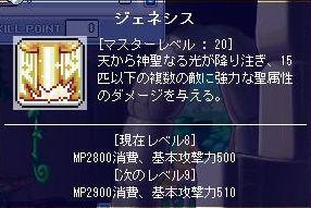 ジェネ20 (2)