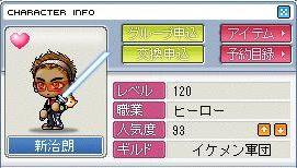 120ヒーロー