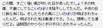 こいのぼりクエ (2)
