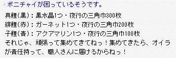 こいのぼりクエ (5)