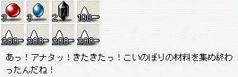 こいのぼりクエ (7)