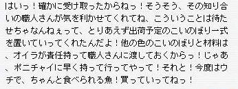 こいのぼりクエ (9)