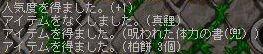 こいのぼりクエ (11)