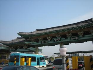 慶州料金所