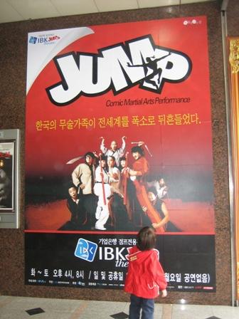 JUMP看板