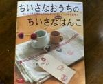 はんこの本