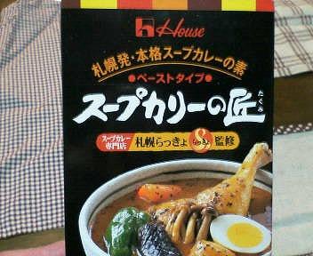 ハウスのスープカレー