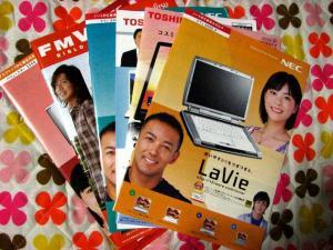 PCのパンフレット