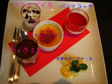 幸福のデザート!!私の