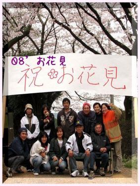 08'お花見