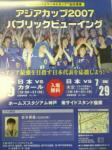 アジアカップ2007 パブリックビューイング