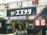 shimokitazawa21.jpg