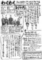 ニュースレター創刊号 表