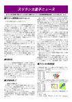 ニュースレターVol7 最終_ページ_1