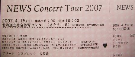 チケット~♪