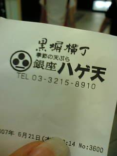 20070621142113