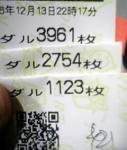 2006.12.13.jpg