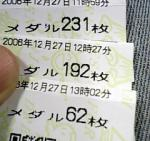 2006.12.27.jpg