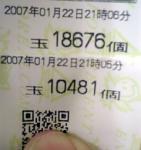 2007.1.22.jpg
