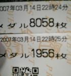 2007.3.14.jpg