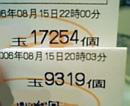 815pachi.jpg
