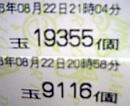822pachi.jpg