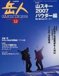 Gakujin200612.jpg