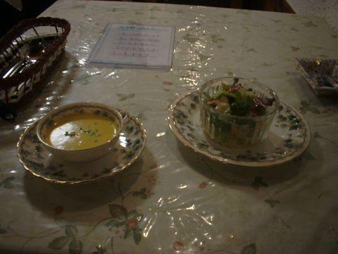 サラダとにんじんのポタージュスープ