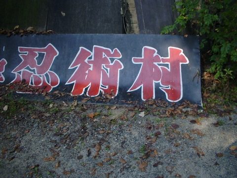 甲賀の里忍術村看板