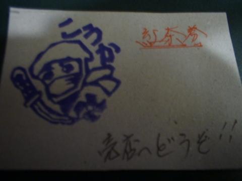 甲賀の里忍術村サービス券