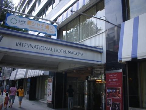 名古屋国際ホテルさん