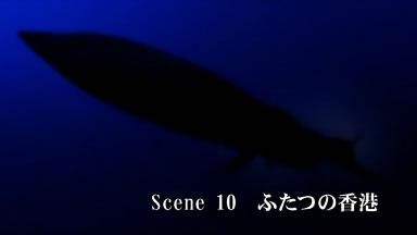 フルメタル・パニック!The Second Raid 第10話 「ふたつの香港」