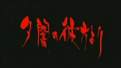 地獄少女 第1話 「夕闇の彼方より」