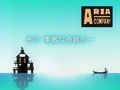 ARIA The ANIMATION 第1話 「その 素敵な奇跡を…」