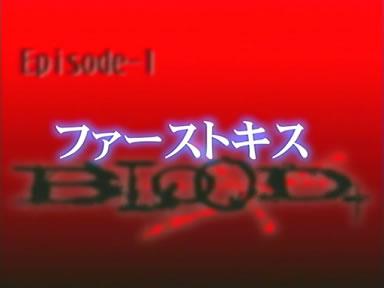 BLOOD+ 第1話 「ファーストキス」