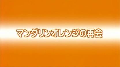 Canvas2 虹色のスケッチ 第2話「マンダリンオレンジの再会」
