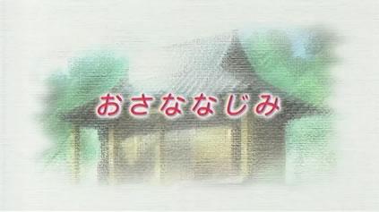 ToHeart2 第2話 「おさななじみ」