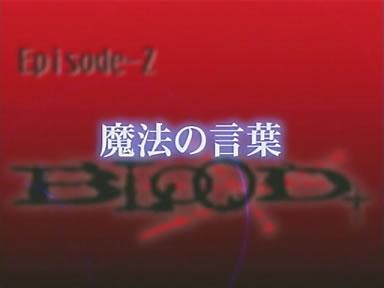 BLOOD+ 第2話 「魔法の言葉」