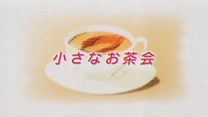 ToHeart2 第3話 「小さなお茶会」