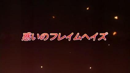 灼眼のシャナ 第4話 「惑いのフレイムヘイズ」