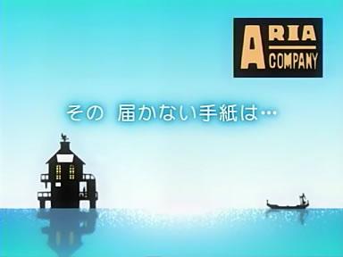 ARIA The ANIMATION 第4話 「その 届かない手紙は…」