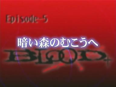 BLOOD+ 第5話「暗い森の向こうへ」
