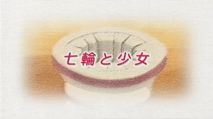 ToHeart2 第6話 「七輪と少女」