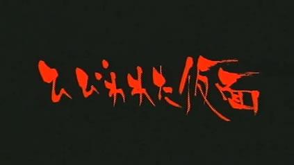 地獄少女 第7話 「ひびわれた仮面」